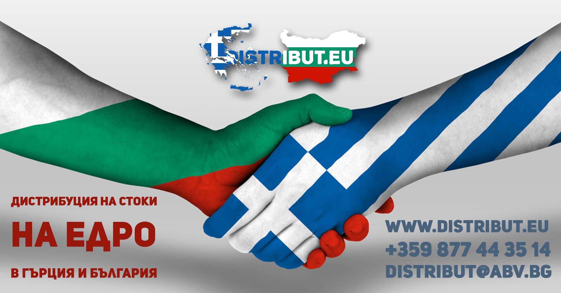 Дистрибуция на стоки на едро в Гърция и България